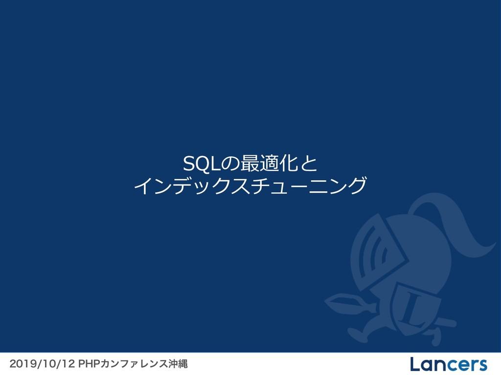 1)1ΧϯϑΝϨϯεԭೄ SQLの最適化と インデックスチューニング
