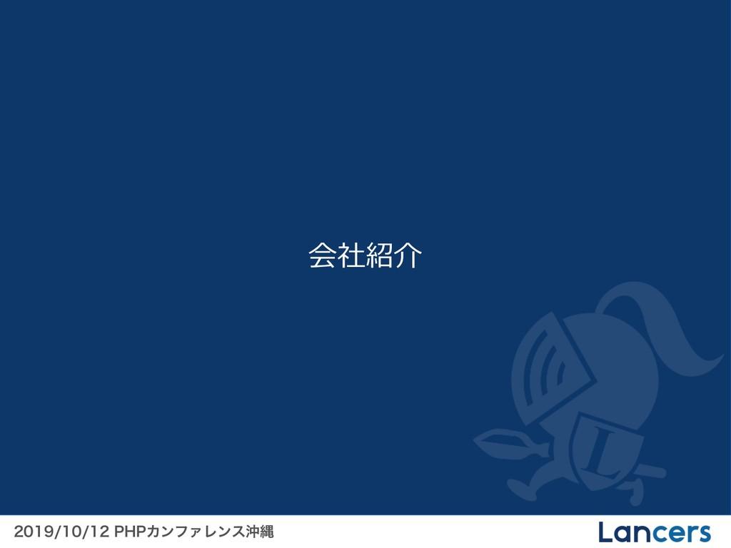 1)1ΧϯϑΝϨϯεԭೄ 会社紹介