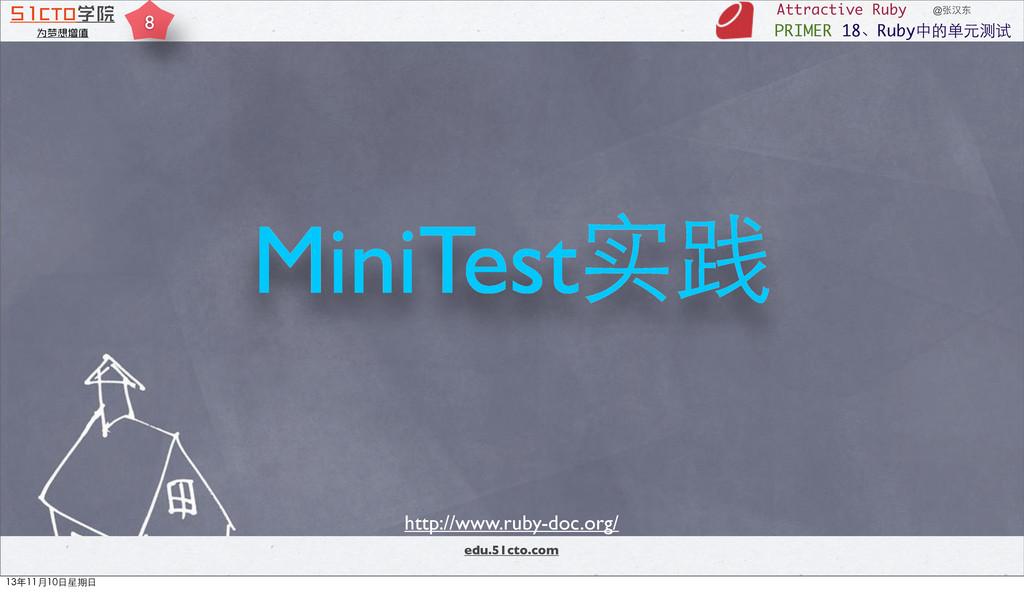 edu.51cto.com 51CTO学院 为梦想增值 8 @张汉东 PRIMER 18、Ru...