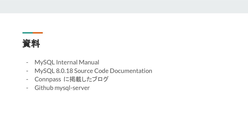資料 - MySQL Internal Manual - MySQL 8.0.18 Sourc...