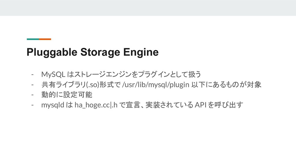 Pluggable Storage Engine - MySQL はストレージエンジンをプラグ...
