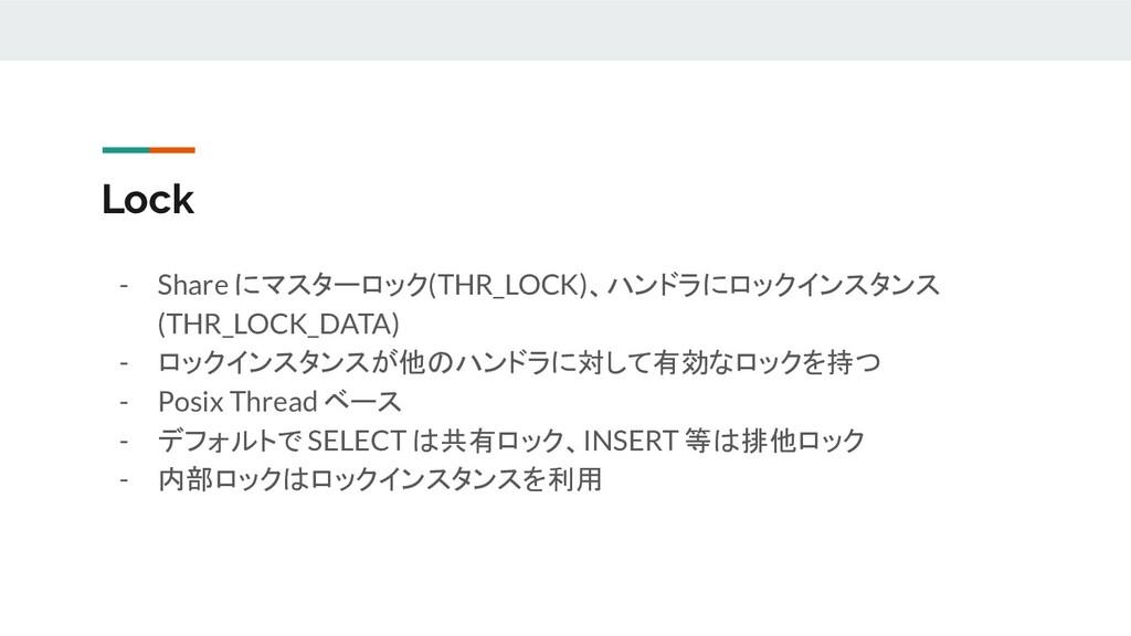 Lock - Share にマスターロック(THR_LOCK)、ハンドラにロックインスタンス ...