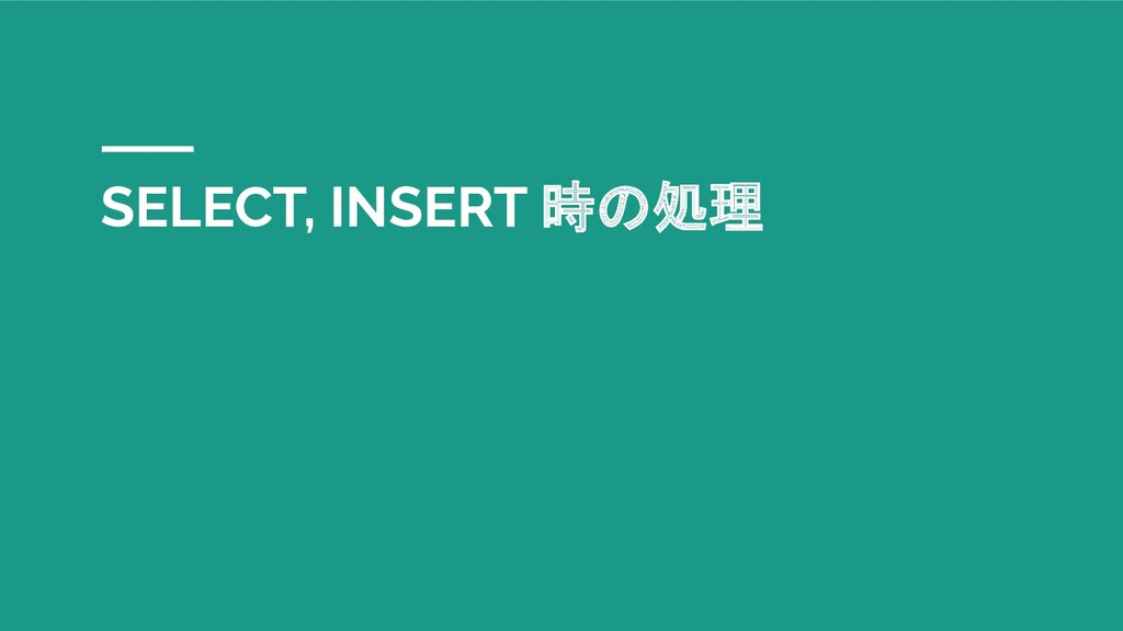 SELECT, INSERT 時の処理