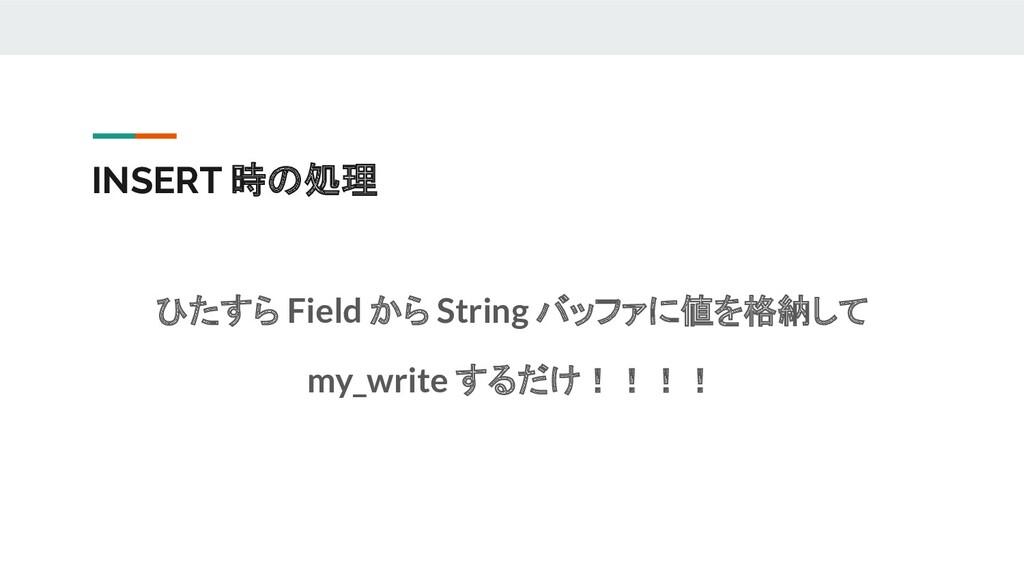 INSERT 時の処理 ひたすら Field から String バッファに値を格納して my...