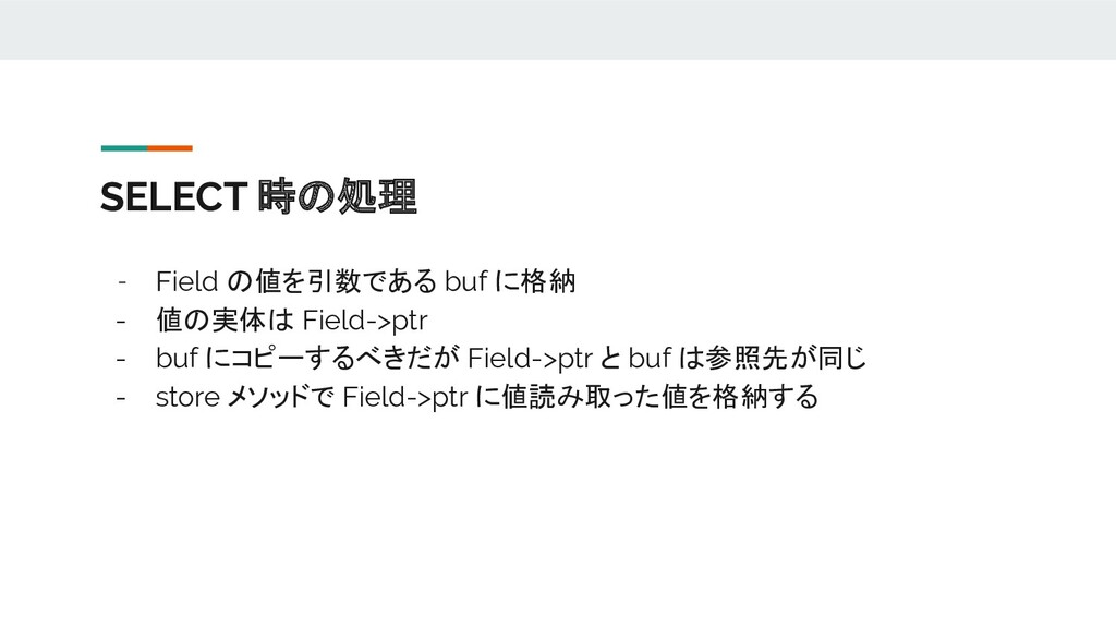 SELECT 時の処理 - Field の値を引数である buf に格納 - 値の実体は Fi...