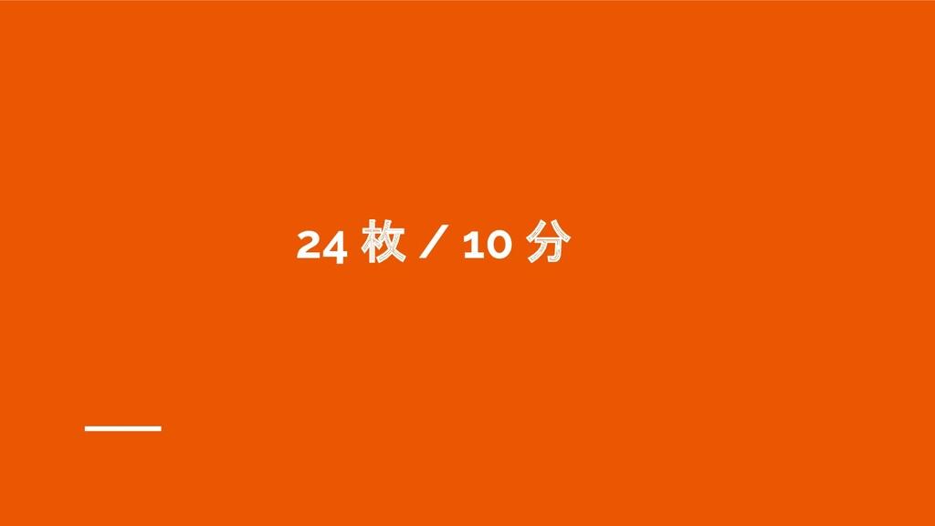 24 枚 / 10 分