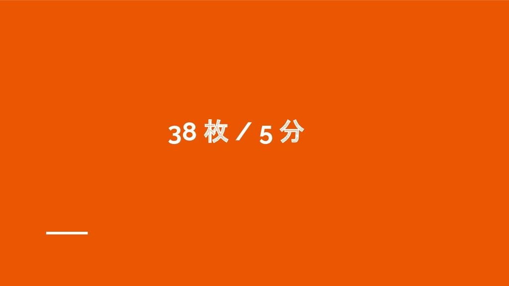 38 枚 / 5 分