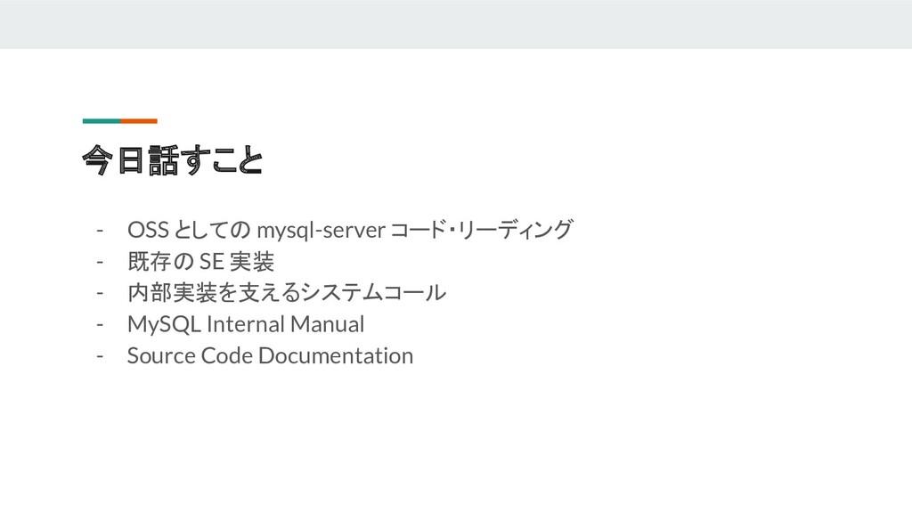 今日話すこと - OSS としての mysql-server コード・リーディング - 既存の...