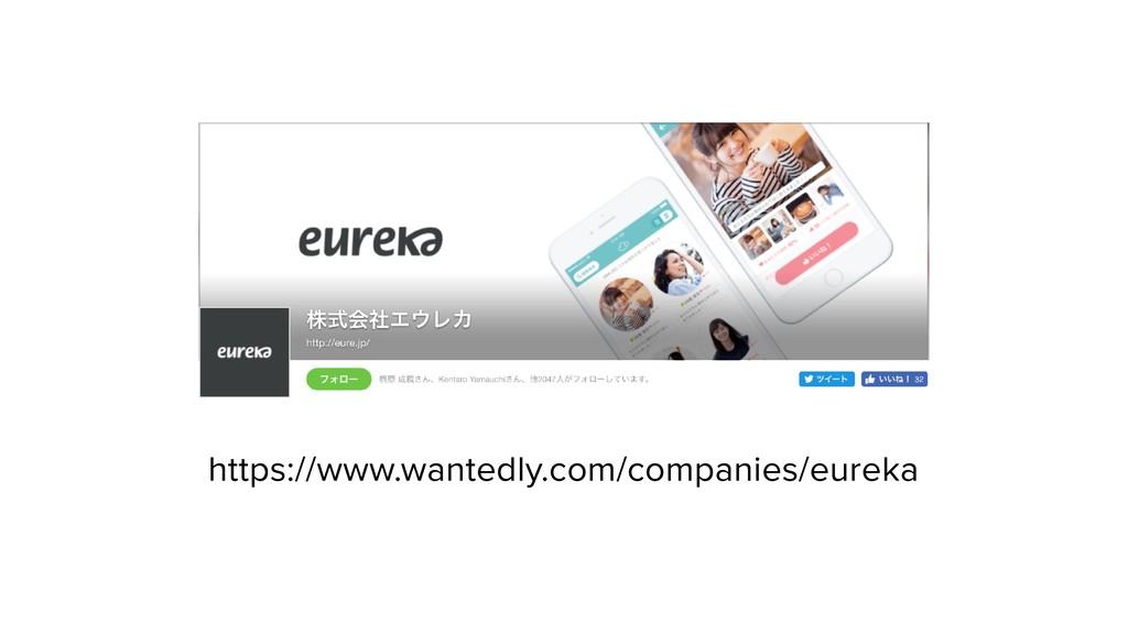 https://www.wantedly.com/companies/eureka