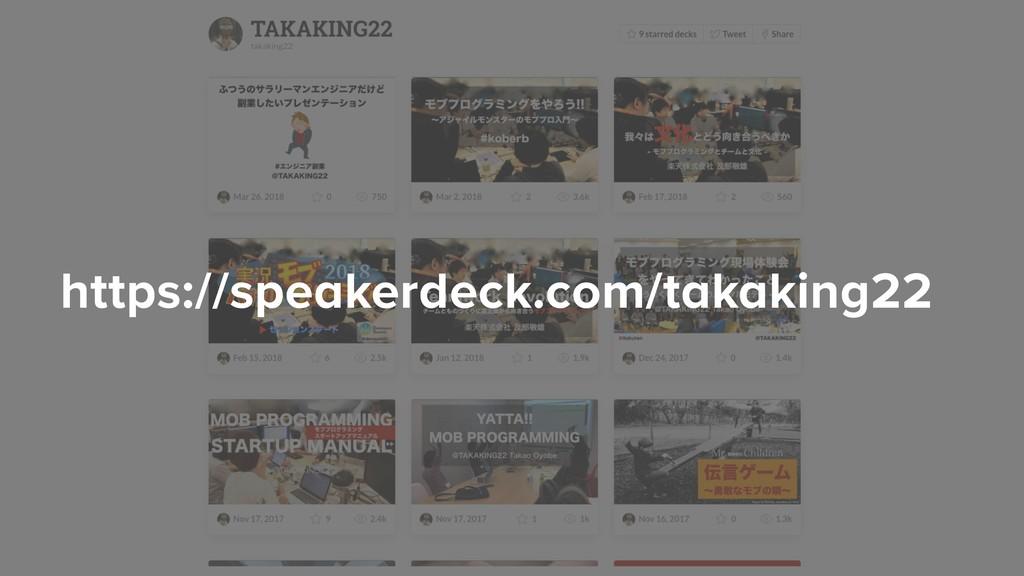 https://speakerdeck.com/takaking22