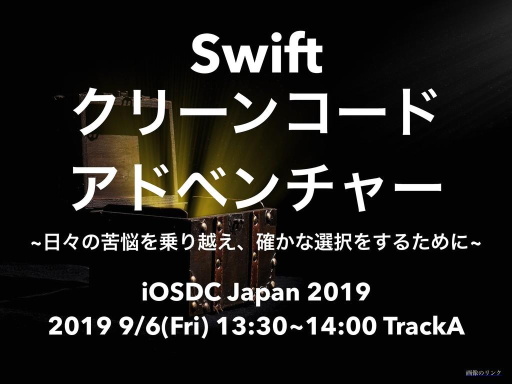 iOSDC Japan 2019 2019 9/6(Fri) 13:30~14:00 Trac...