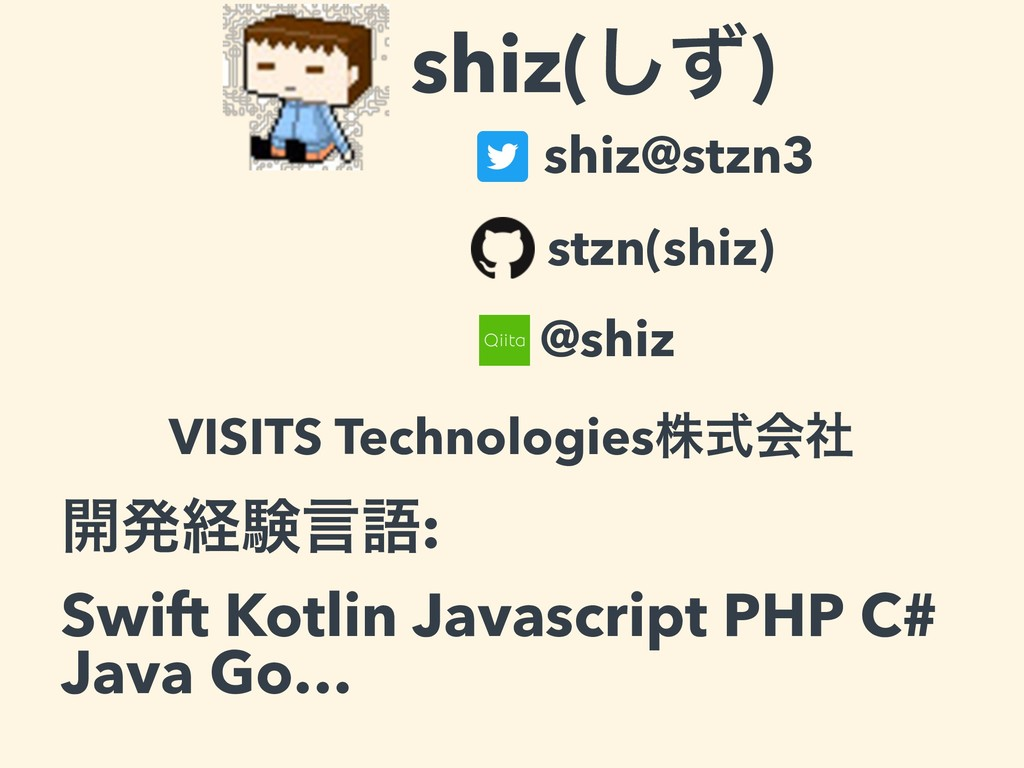 VISITS Technologiesגࣜձࣾ shiz@stzn3 shiz(ͣ͠) @sh...