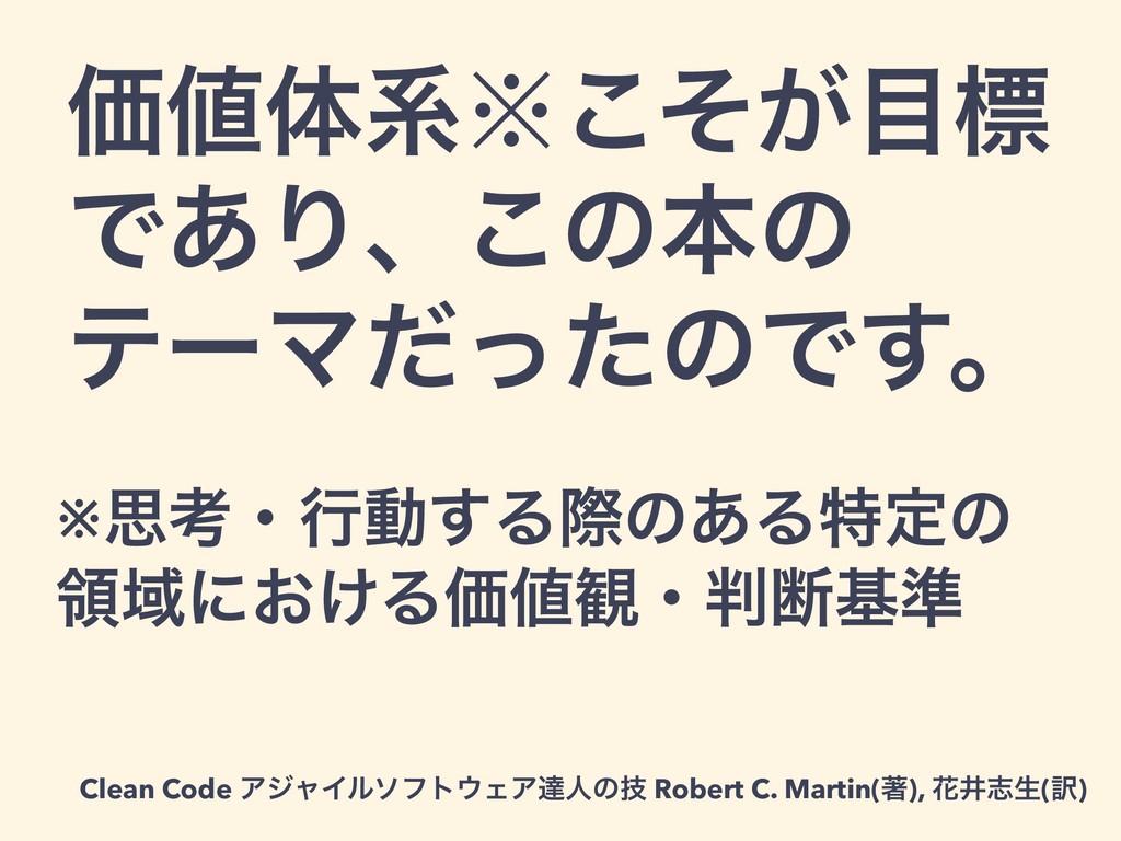 Ձମܥ˞͕ͦ͜ඪ Ͱ͋Γɺ͜ͷຊͷ ςʔϚͩͬͨͷͰ͢ɻ Clean Code ΞδϟΠϧ...