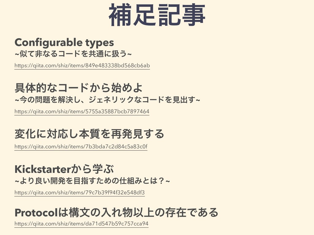 Configurable types ~ࣅͯඇͳΔίʔυΛڞ௨ʹѻ͏~ https://qiit...