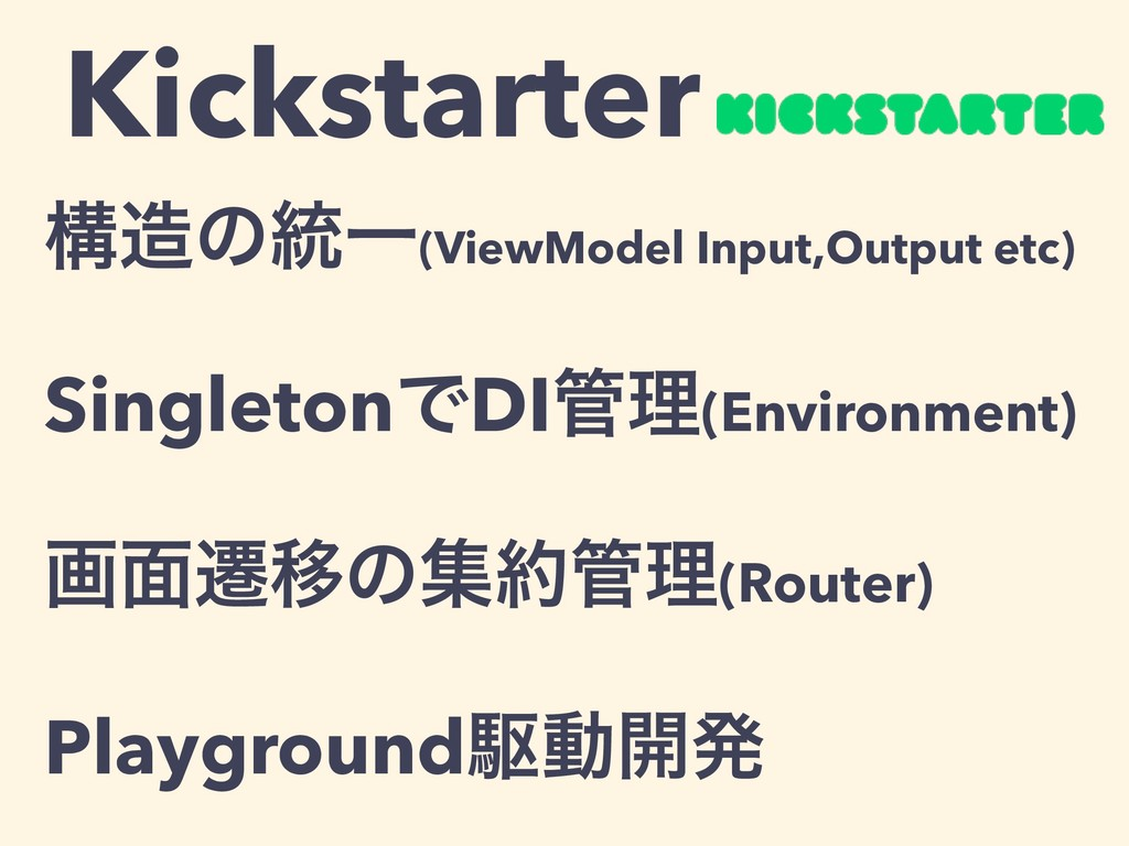 Kickstarter ߏͷ౷Ұ(ViewModel Input,Output etc) S...