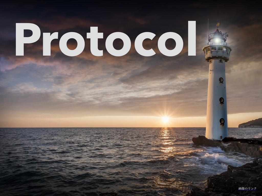 Protocol ը૾ͷϦϯΫ