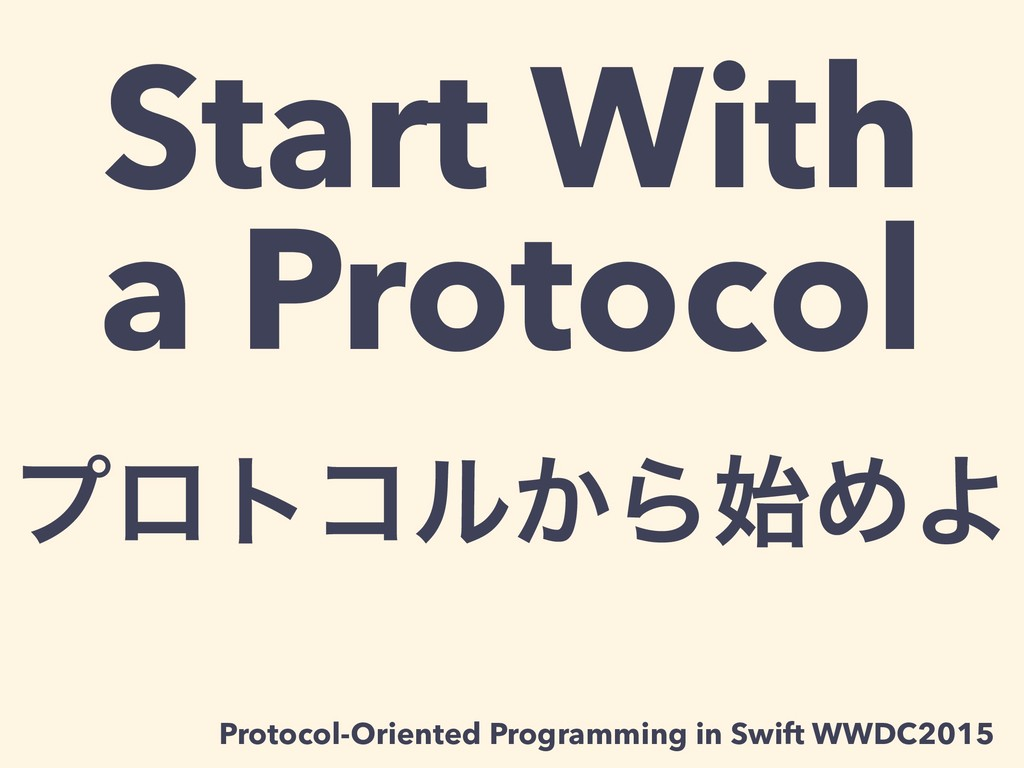 Start With a Protocol ϓϩτίϧ͔Β࢝ΊΑ Protocol-Orien...