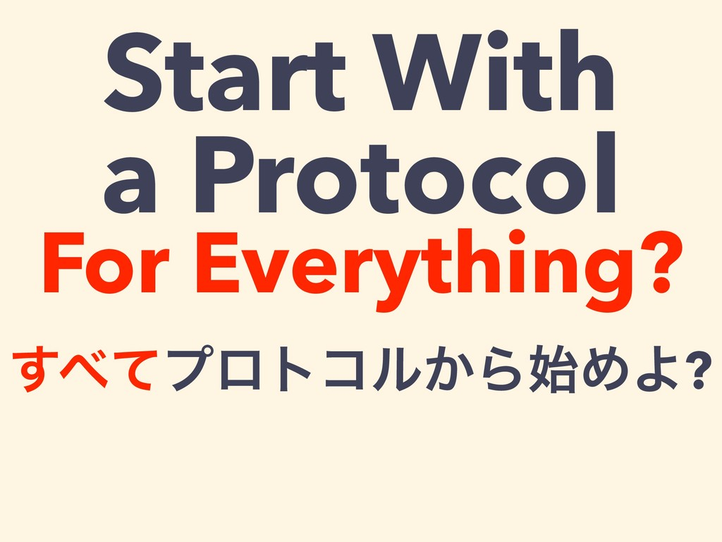 Start With a Protocol For Everything? ͢΂ͯϓϩτίϧ͔...