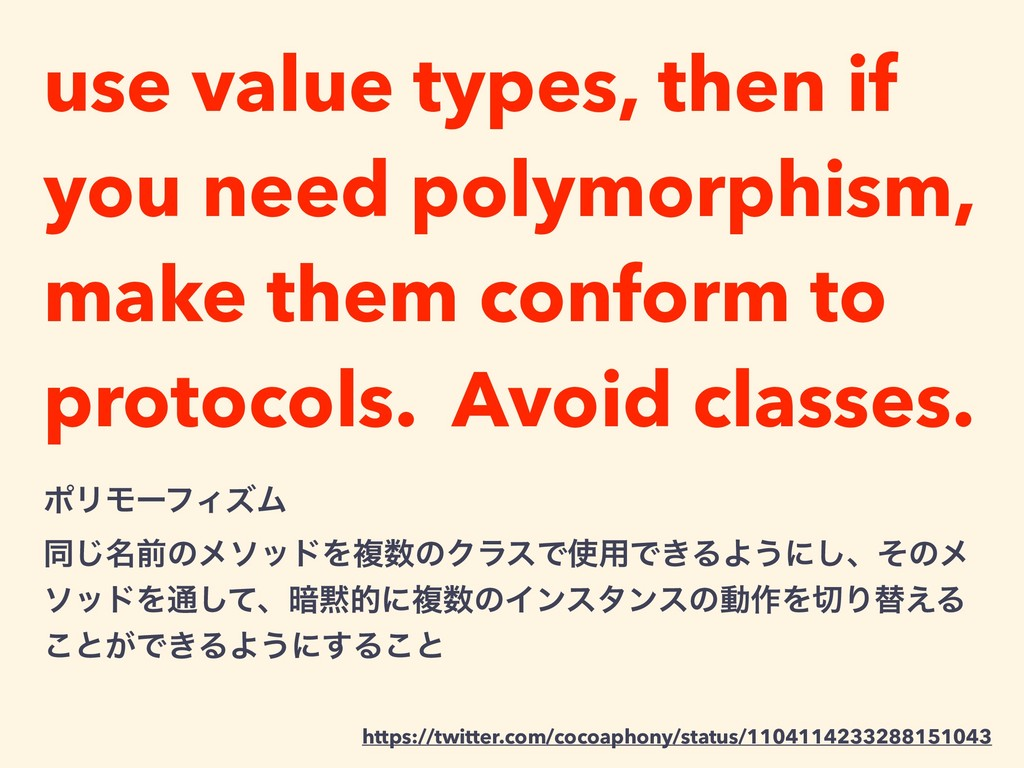 use value types, then if you need polymorphism,...