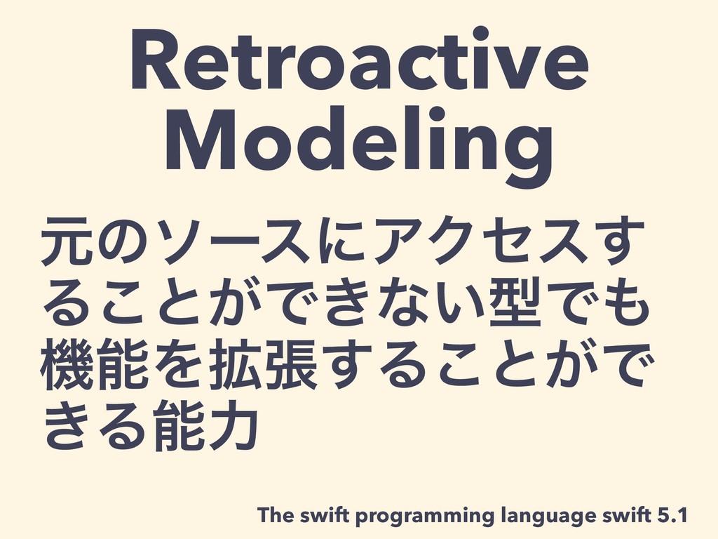 Retroactive Modeling ݩͷιʔεʹΞΫηε͢ Δ͜ͱ͕Ͱ͖ͳ͍ܕͰ ػ...