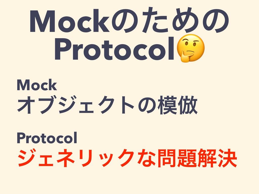 MockͷͨΊͷ Protocol Mock ΦϒδΣΫτͷ฿ Protocol δΣωϦο...
