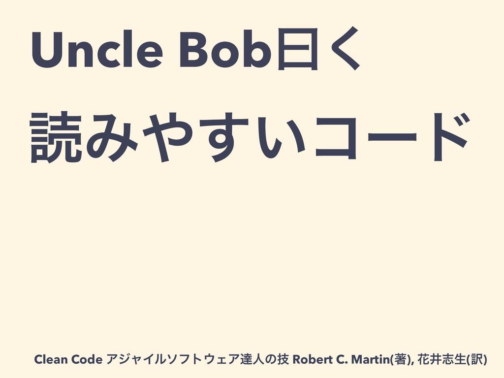 Uncle Bobᐌ͘ ಡΈ͍͢ίʔυ Clean Code ΞδϟΠϧιϑτΣΞୡਓͷٕ...