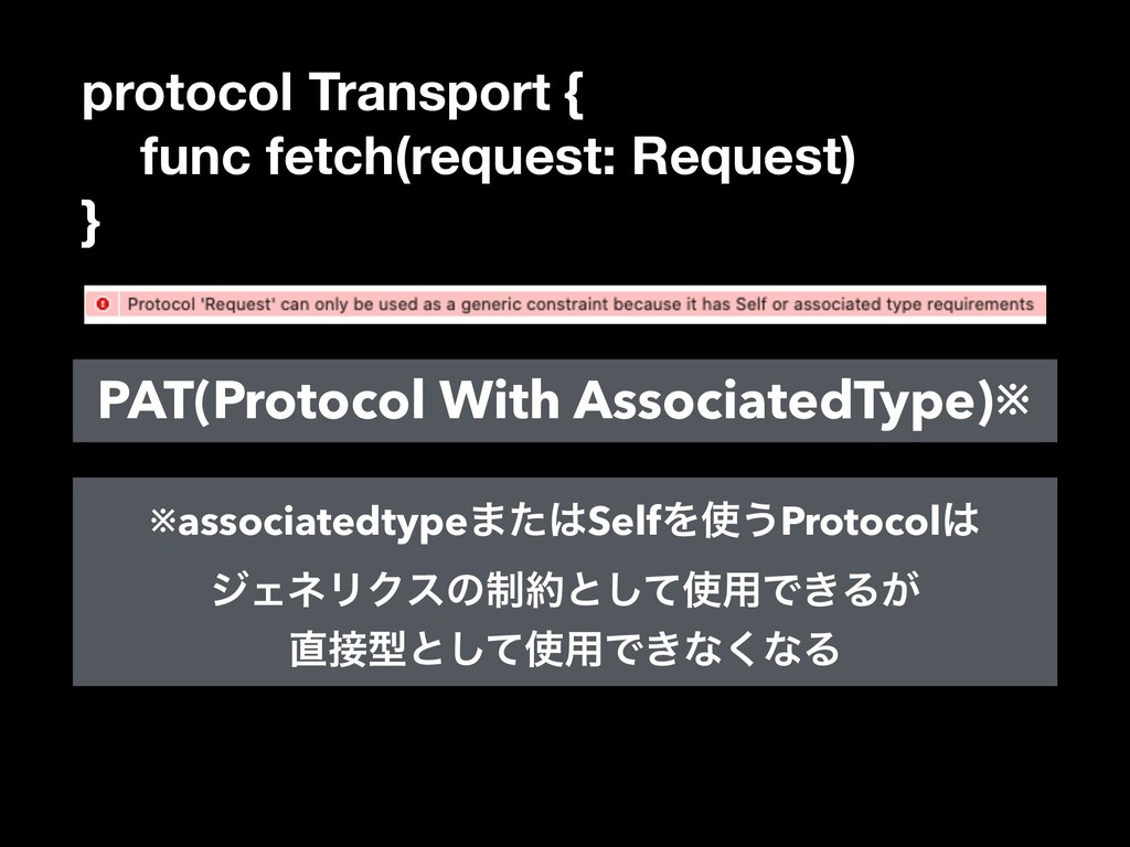 protocol Transport { func fetch(request: Reques...
