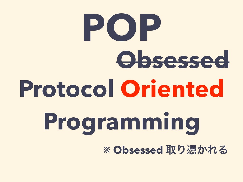 POP Protocol Oriented Programming Obsessed ※ Ob...