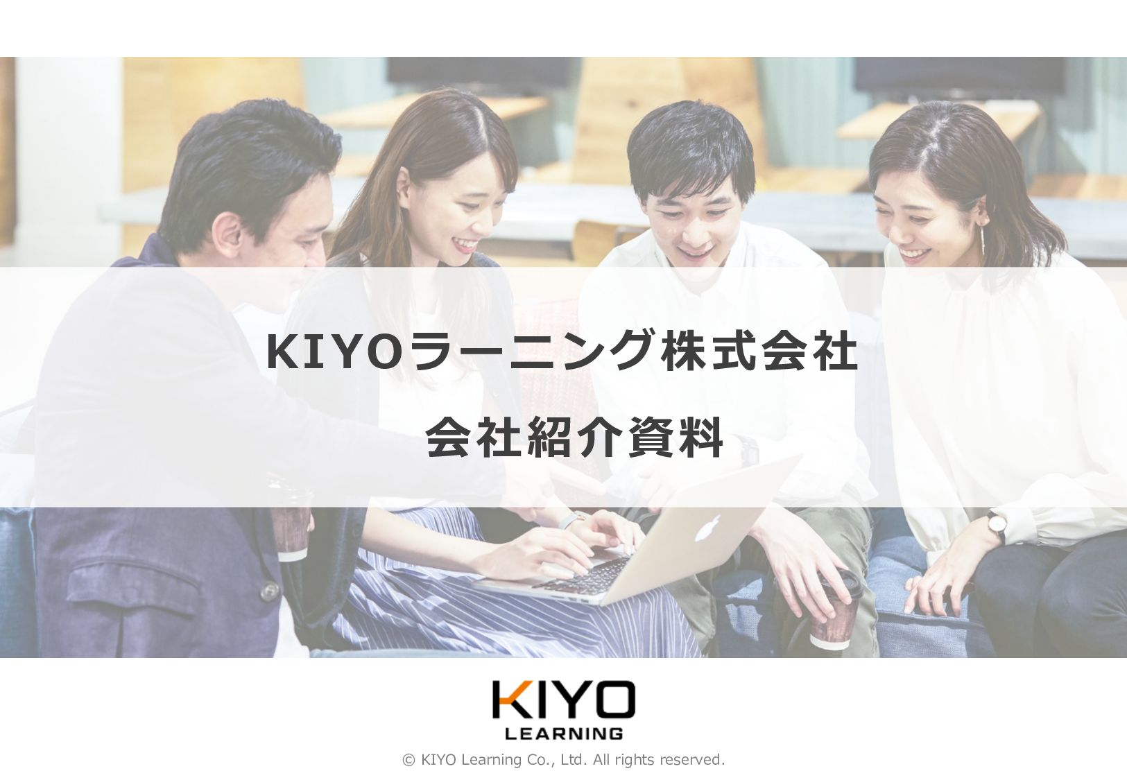 © KIYO Learning Co., Ltd. All rights reserved. ...