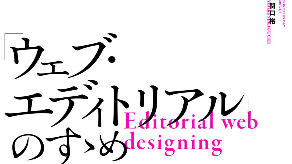 Editorial web designing のす ゝ め ウ ェ ブ ・ エ デ ィ ト ...