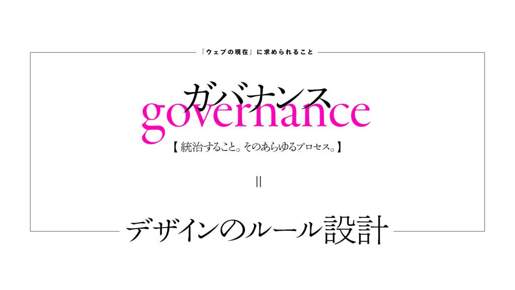 governance 「 ウ ェ ブ の 現 在 」 に 求 め ら れ る こ と ʲ ౷...