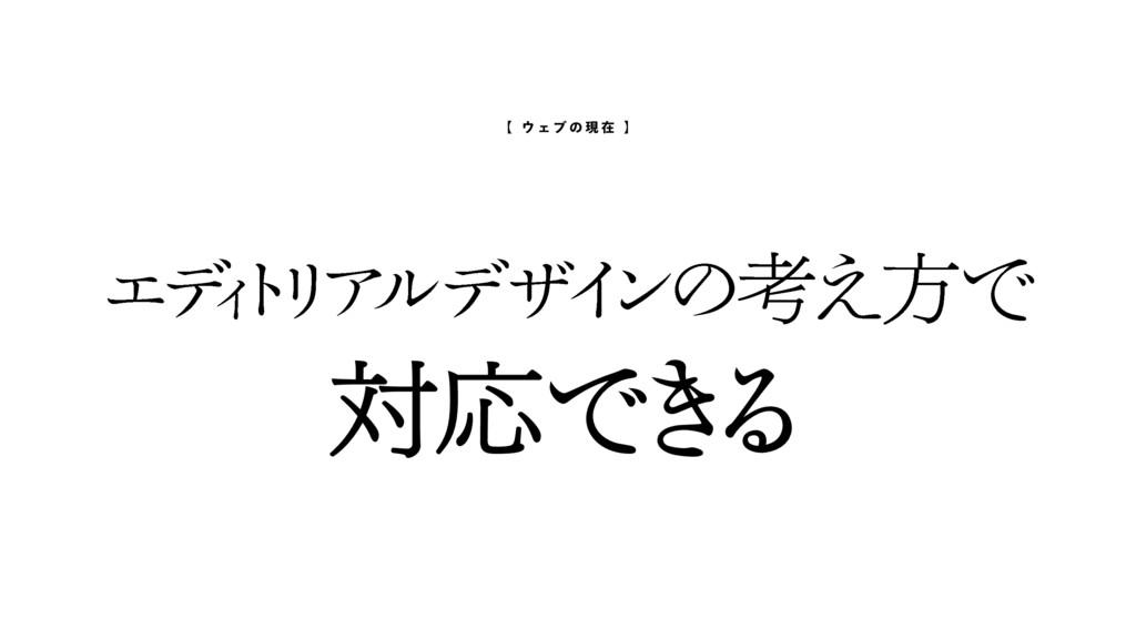 Τ σ Ο τ Ϧ Ξ ϧσ β Π ϯ ͷߟ͑ํͰ 【 ウ ェ ブ の 現 在 】 ରԠͰ ...