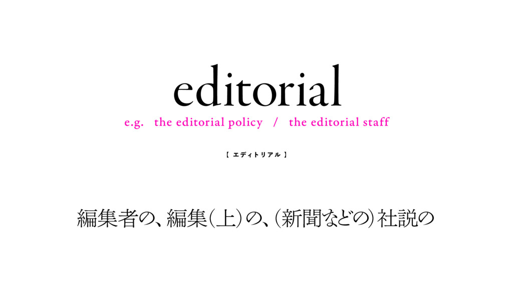 editorial e.g. the editorial policy / the edito...