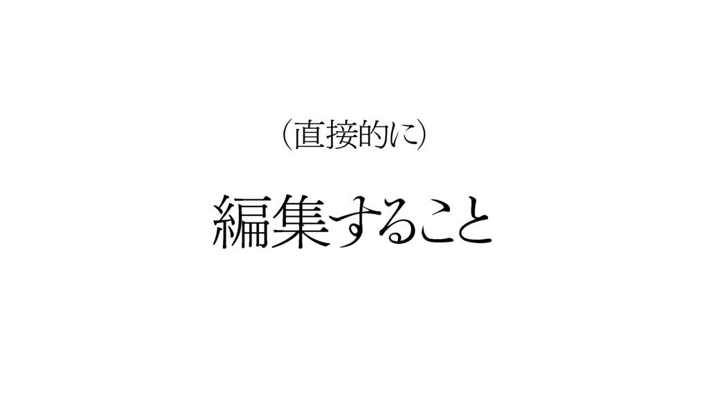 ฤू͢ Δ ͜ ͱ ʢతʹʣ
