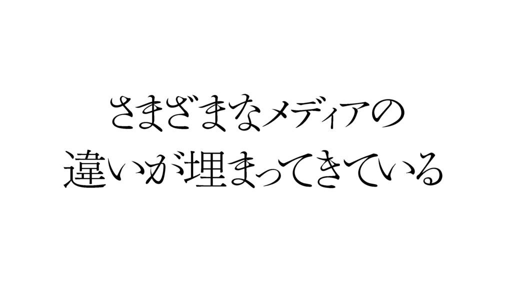͞ · ͟ · ͳ ϝ σ Ο Ξ ͷ ҧ͍͕ຒ· ͬ ͯ ͖ ͯ ͍ Δ