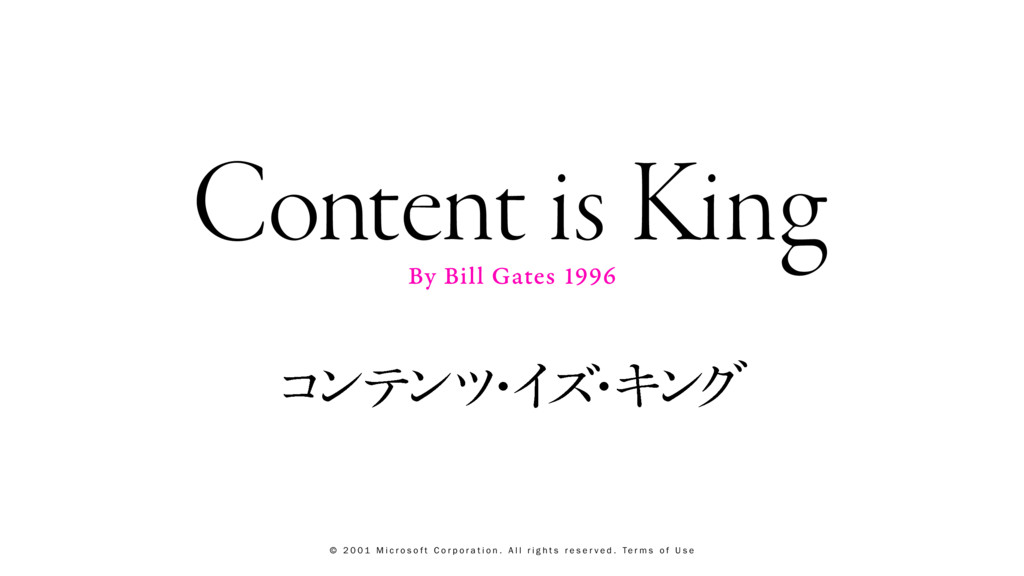 Content is King By Bill Gates 1996 ί ϯ ς ϯ π ɾ ...