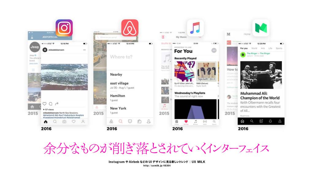 Instagram や Airbnb などの UI デザインに見る新しい トレン ド   UX...