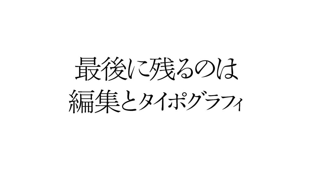 ࠷ޙʹΔ ͷ  ฤू ͱ λ Π ϙ ά ϥ ϑ Ο