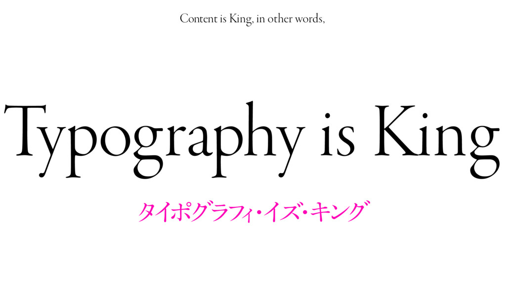 Typography is King Content is King, in other wo...