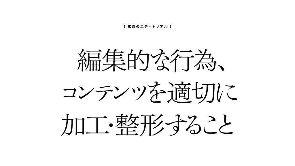 ฤूతͳ ߦҝɺ ί ϯ ς ϯ π Λదʹ Ճ ɾ ܗ͢ Δ ͜ ͱ 【 広 義 の ...