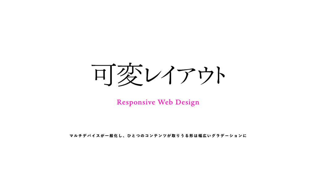 Responsive Web Design Մม Ϩ Π Ξ  τ マ ル チ デ バ イ ...