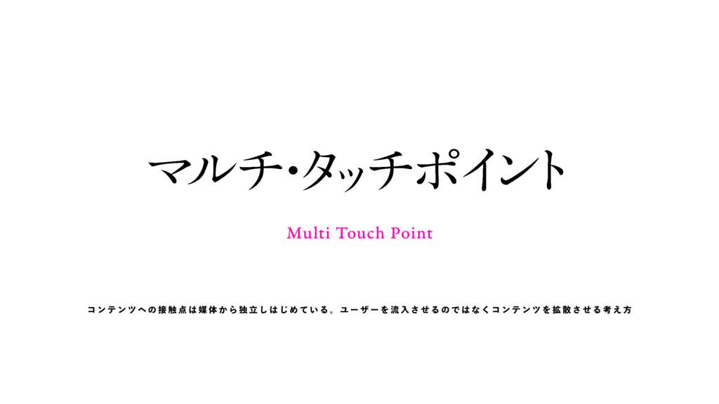 Multi Touch Point Ϛ ϧ ν ɾ λ ο ν ϙ Π ϯ τ コ ン テ ン...