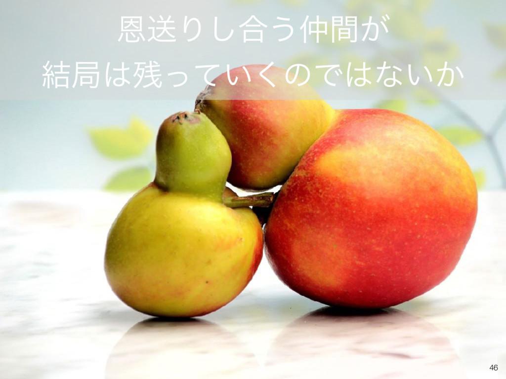 ԸૹΓ͠߹͏͕ؒ ݁ہ͍ͬͯ͘ͷͰͳ͍͔ 46