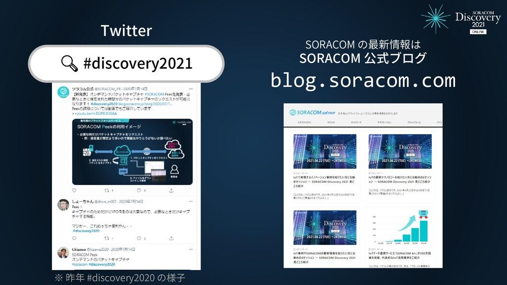 blog.soracom.com SORACOM の最新情報は SORACOM 公式ブログ ※...