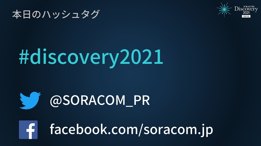 #discovery2021 本日のハッシュタグ @SORACOM_PR facebook.c...