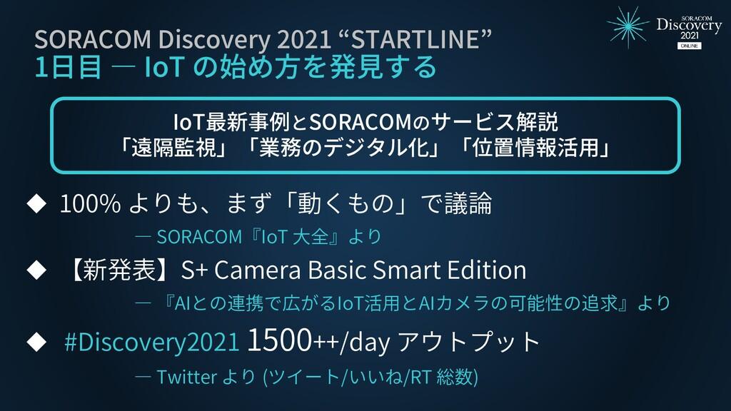 "SORACOM Discovery 2021 ""STARTLINE"" 1日目 ― IoT の始..."