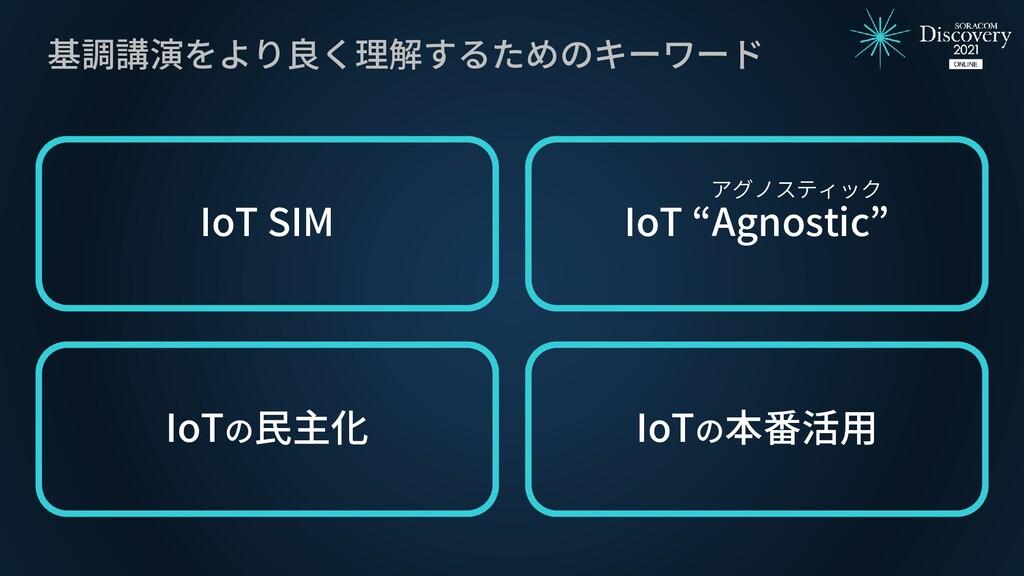 IoTの民主化 IoT SIM IoTの本番活用 基調講演をより良く理解するためのキーワード ...