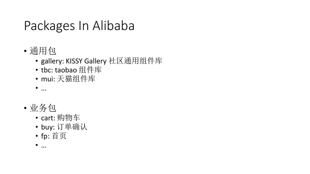 Packages In Alibaba • 通用包 • gallery: KISSY Gall...