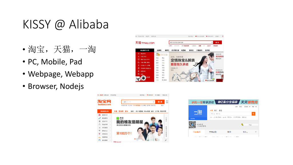 KISSY @ Alibaba • 淘宝,天猫,一淘 • PC, Mobile, Pad • ...