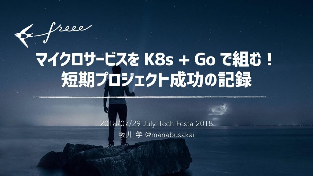 マイクロサービスを K8s + Go で組む! 短期プロジェクト成功の記録 ...